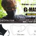【Gマスク】ガンクラフトとKOKORO CAREのコラボ制菌マスクが登場【デオファクターDEOFACTOR」加工が施された生地を使用】