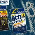 【とにかく軽くて強いスナップです】ルアーローテもスムーズに!オーナーばりの「耐力スナップシリーズ」2種をご紹介!