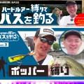 「ハードルアー縛りでバスを釣る」吉本芸人「しもばやし」動画企画の第3回「ポッパー縛り」配信スタート