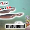 レイサムの人気フォールベイト「marunomi マルノミ」に食わせ系NEWサイズ3.5inchが登場