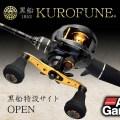 アブガルシアの船釣り人気ロッドシリーズ「黒船(クロフネ)KUROFUNE」特設サイトがオープン!