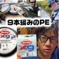 【X9 (エックス9)】バークレイからしなやかな9本編みPEラインが登場【バス・雷魚・SW各種に】