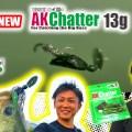 【AKチャター13gリニューアルVer.】赤松健プロデュースのチャターがアクション性能がさらにアップした新型となって登場
