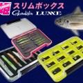 【ライトゲームのリグ収納に便利な3種】ラグゼ・宵姫スリムボックスシリーズ