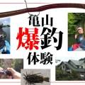 房総メジャーリザーバー亀山ダムで「魚探無しでも必ず釣れる!」必釣ルアーで爆釣体験