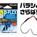【P-フレックスMH青物ツイン】待望の「ツインフック」採用!青物プラッキングに心強い味方が新登場