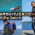 山田ヒロヒトが明かす! 秋のオカッパリエギング釣果アップの秘策
