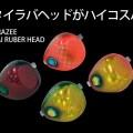 バツグンのコスパ!CRAZEEのタイラバにヘッド単体も。やっぱり嬉しいお値段