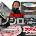 佐川洋介が ビッグペンシル「アマゾン」を使ったオカッパリシーバス・コノシロパターンを徹底解説