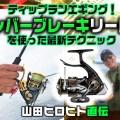 山田ヒロヒトがティップランエギング!レバーブレーキリールを使った最新テクニックを解説