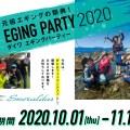 【ダイワ・オンラインエギングパーティー2020】今年はオンラインのWEBフォトコンテストイベントとして開催【2020年10月1日~ 2020年11月15日】