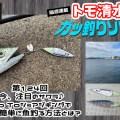 今、注目のサワラ♪Go Toショアジギングでもっと簡単に魚釣る方法とは?