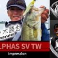 【アルファスSV TW】ダイワの注目NEWベイトリールについて佐々木勝也がオカッパリでの使用感をインプレ