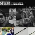 【INXlabel×Fishman】ベイトロッドについて深く語り合う!レオン&赤塚ケンイチによるスペシャル対談が11月25日に公開!