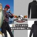 ガイド前田流・最新防寒対策のご紹介!