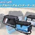 メジャークラフトのタックルバッグがリニューアルして登場!釣場で便利なクールケースも新登場!
