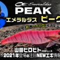 【エメラルダス・ピーク】ダイワの新作エギをスクープ! 山田ヒロヒトが開発秘話を明かす!