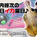 毎週イカ曜日!黒須和義さんと琵琶湖のバスフィッシング!