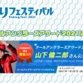 【3年連続/殿堂入り】クールアングラーズアワード2021は「山下健二郎」さん(三代目 J SOUL BROTHERS from EXILE TRIBE)に決定!