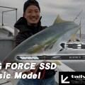 近海ジギングを始めるならこのロッド!全機種2万円以下!テイルウォークの「ジグフォースSSD」