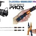 【激ヤバ新作だらけ!】2021年プロックス/PROX inc.の注目アイテム18点をまとめてご紹介
