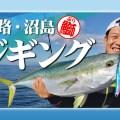 【最初から青物釣れマクり】ビギナーの方にも楽しめる!ハヤブサ「橋本翔大」と「井上隆史」がオフショアジギングでブリを狙う