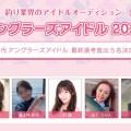 【釣りフェスティバル2021】第12代アングラーズアイドル最終選考会が2021年1月24日に開催!