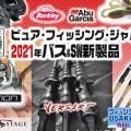 ピュアフィッシングジャパン2021年バス&ソルト新製品20アイテムをまとめて紹介【ロッド・リール・ルアー・用品】
