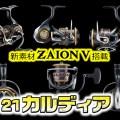 【21カルディア】ダイワの人気スピニングリールが新素材「ZAION V」をまとい3年ぶりにリニューアル!2021年3月~4月中旬登場
