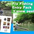 今年から新しい釣り、始めてみませんか?ティムコの「スノーピーク フライフィッシング エントリーパック」