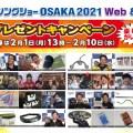 【フィッシングショーOSAKA2021Web&TV】 超豪華!プレゼントキャンペーン実施!応募は2月1日13時から2月10日まで【公式サイトから簡単に応募できるよ】