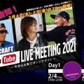 『GANCRAFT YouTube LIVE MEETING2021』ガンクラフトがYouTubeライブ配信イベントを2月4日(木)・5日(金) 19:00〜22:00開催!