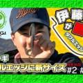 【ダブルエッジ】 リューギの人気オフセットフックに伊藤巧が熱望した新サイズ#2と#5/0が登場