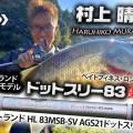【ドットスリー83】村上晴彦プロデュース!ハートランド2021年モデルのベイトフィネス・ロングロッドを詳しく紹介