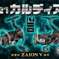 【21カルディア】ダイワの人気スピニングリールが新素材「ZAION V」をまとい3年ぶりにリニューアルデビュー【2021年3月から4月中旬登場】