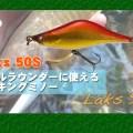 オールラウンダーシンキングミノー!シミーフォールで誘うティムコ・トラウトの「ラクス50S」が登場!