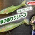 奥田学のデビルスイマー5inchとデビルスイマーセブンに限定の生カラー「鯉のぼりグリーン」が登場