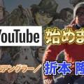 オーリー・折本隆由がYoutubeチャンネル「オーリーゲームス」開設