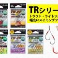 がまかつのトラウト用フック「TR」シリーズをまとめて紹介!