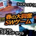 【ショアレッド(マダイ)&キャスティングサワラ】駿河の黒豹・井熊 亮が春の大興奮SWゲームを紹介