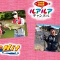 今週の釣り番組予告-5月12日放送-TheHIT「ミドストバイトからのジグストでプリスポーン!」、ルアルアチャンネル「松岡豪之さんの沖磯ヒラスズキ・前編」