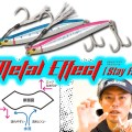 【メタルエフェクト・ステイフォール】井熊 亮の必殺技「黒豹ジャーク」が簡単にできる特殊メタルジグが登場