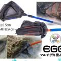 【EGG マルチ折り畳みネット】水遊び・釣りで使える折り畳み式のNEWネットが登場