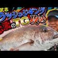 スーパーライトにフラッシュジギング!クレイジーオーシャン・太田武志の最新フラッシュジギングを詳しく紹介