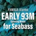 【ミドルクラスを網羅】ヤマガブランクスNEWロッドシリーズ「EARLY(アーリー)」について訊く/ その6:EARLY 93M for Seabass
