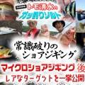 常識破りのショアジギング「マイクロショアジギング」後編・狙えるレアな魚たちを一挙公開
