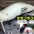 【テラブラスター】サタン島田とアダスタのNEWジャイアントベイト開発プロジェクトが進行中!