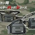 バスフィッシング・ライトゲームに最適!ラグゼのランガン用ショルダーバッグシリーズ!