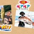 今週の釣り番組予告-8月25日放送-TheHIT「初めてのウェーディングでミズキ様ヤバ過ぎです」、ルアルアチャンネル「広瀬さんとタイラバ・ちゃこのリベンジ編」