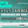 【エメラルダス AIR BOAT】ダイワ史上最軽量のボートエギングロッド【自重65~75g】